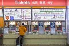 Station d'aéroport de Kansai Image libre de droits
