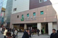 Station d'Akihabara - Tokyo, Japon Images stock