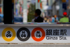 Station de Ginza, Tokyo, Japon Photo stock