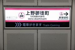 Station de métro de Tokyo photographie stock
