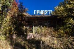 Station de rivière dans la zone de Chornobyl image stock