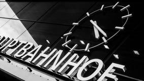 Station de train, (wien Hauptbahnhof) en noir et blanc photos libres de droits