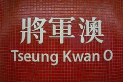 Station de Tseung Kwan O MTR en Hong Kong photos libres de droits