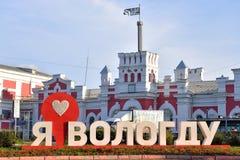 Station van Vologda Royalty-vrije Stock Afbeelding