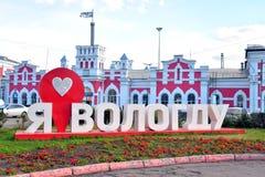 Station van Vologda Royalty-vrije Stock Afbeeldingen