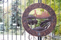 The station of young naturalists, the garden `Patriarshy`, statues of lions and chased plate on the gate. Inscription: `Yunnat Sta. Tion`. Vladimir 2018. Russia stock images