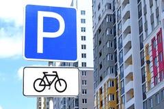 Stationnement de panneau routier pour des bicyclettes Image stock