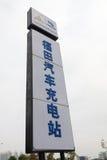 Stations de charge de véhicule électrique de Shenzhen Photographie stock