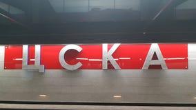 Stazione della metropolitana CSKA - è una stazione sul Kalininsko-Solntsevskay Immagine Stock Libera da Diritti