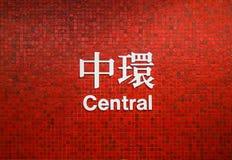 Stazione della metropolitana di Hong Kong Central royalty illustrazione gratis