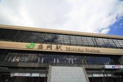 Stazione di Morioka in cielo blu Immagini Stock