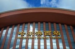 Stazione ferroviaria ad ovest di Harbin Fotografie Stock