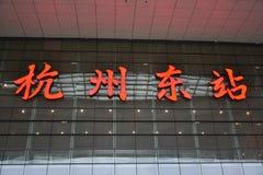 Stazione ferroviaria di Hangzhou Dong Fotografia Stock Libera da Diritti