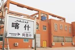 Stazione ferroviaria di Kashi, Xinjiang, Cina fotografia stock