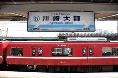 Stazione ferroviaria a Kawasaki (Giappone) Fotografie Stock Libere da Diritti