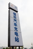 Stazioni di carico dell'automobile elettrica di Shenzhen Fotografia Stock