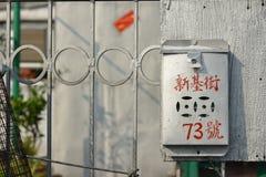 Steel mail box Stock Photo