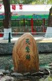 Stein mit einer Aufschrift im Park von Harbin Stockfotografie