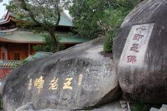 Steinaufschrift in Nanputuo-Tempel in Xiamen-Stadt, China Stockbilder