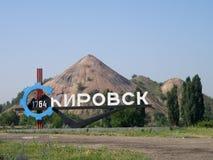 Stela all'entrata alla città di Kirovsk Immagini Stock Libere da Diritti