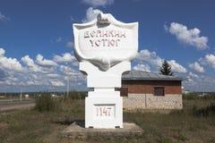 Stela bij de ingang aan de stad van Veliky Ustyug in het Vologda-gebied Stock Foto's