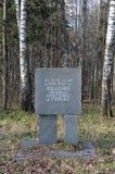 Stela in Leninskiye Gorki Stock Afbeelding