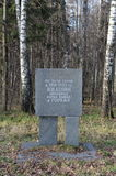 Stela in Leninskiye Gorki. Stock Image