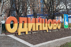 Stela przy wejściem Odintsovo zdjęcia stock