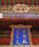 Stele of Chong Zheng Hall Stock Photo