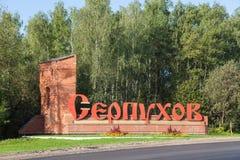 Stele com nome da cidade em Serpukhov Fotos de Stock Royalty Free