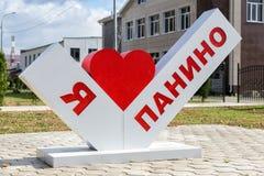 Stele com palavras eu amo Panin Rússia Imagem de Stock