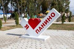 Stele com palavras eu amo Panin Rússia Fotografia de Stock