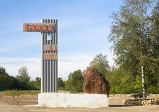 Stele da borda da estrada na cidade de Bakal imagem de stock