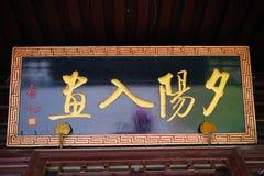 Stele de la caligrafía china escrito por el calígrafo Qigong imágenes de archivo libres de regalías