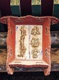 Stele del palacio de Yongfu Fotografía de archivo