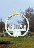 Stele am Eingang zu Dmitrov Russland Lizenzfreies Stockfoto