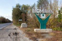 Stele am Eingang zur Stadt von Usman, Russland Stockbilder
