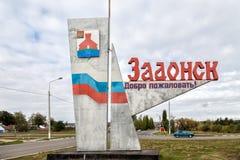 Stele am Eingang zur Stadt von Zadonsk, Russland Lizenzfreies Stockfoto