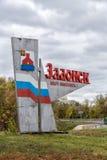 Stele am Eingang zur Stadt von Zadonsk, Russland Stockfotografie