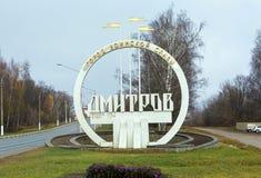 Stele en la entrada a Dmitrov Rusia Foto de archivo