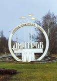 Stele en la entrada a Dmitrov Rusia Foto de archivo libre de regalías