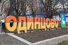 Stele en la entrada a Odintsovo Fotos de archivo