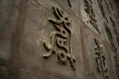Stele en pierre Photo libre de droits