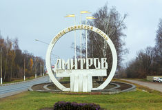 Stele at entrance to Dmitrov. Russia Stock Photo