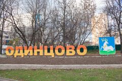 Stele at the entrance to Odintsovo. Odintsovo, Russia - November 05 2015: Stele with name of the city at the entrance to Odintsovo stock images