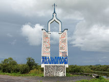 Stele at the entry to the settlement Kholmogory, Russia Royalty Free Stock Photos