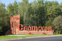 Stele mit Namen der Stadt in Serpukhov Lizenzfreie Stockfotos