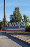 Stele på tillträdeet in i staden av samaraen Ryssland Royaltyfria Bilder