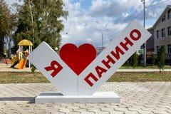 Stelen med ord älskar jag Panin Ryssland Arkivbild
