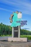 Stella à l'entrée à la région de Sverdlovsk Photos libres de droits